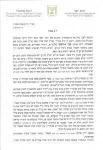 עמוד א - הסכמה רב ראשי יצחק יוסף