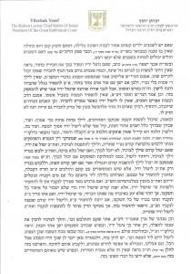 עמוד ג  הסכמה  רב ראשי יצחק יוסף